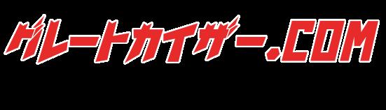 グレートカイザー.COM